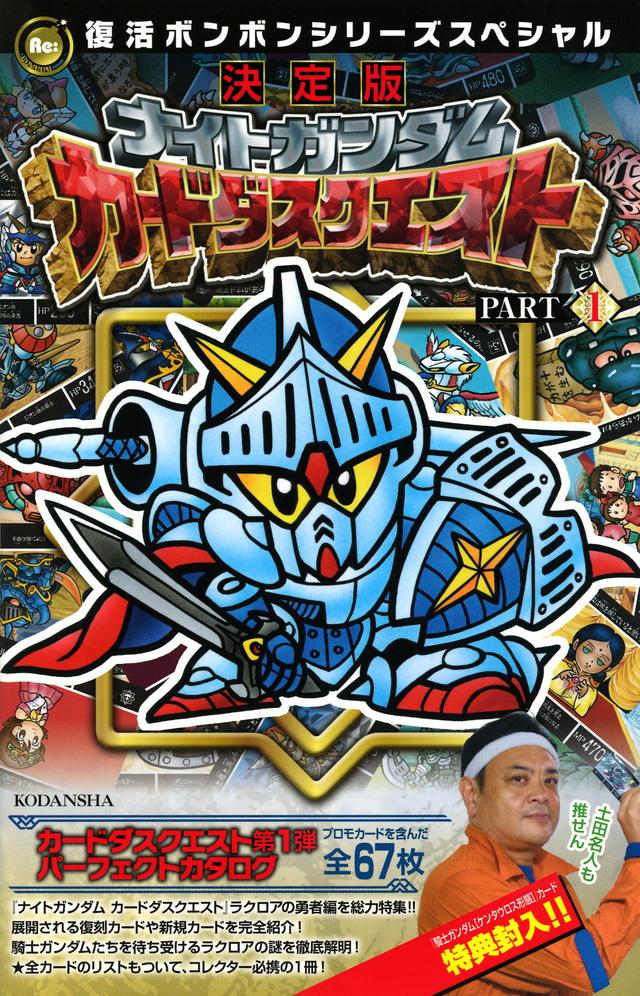 復活ボンボンシリーズスペシャル 決定版 ナイトガンダム カードダスクエスト PART1