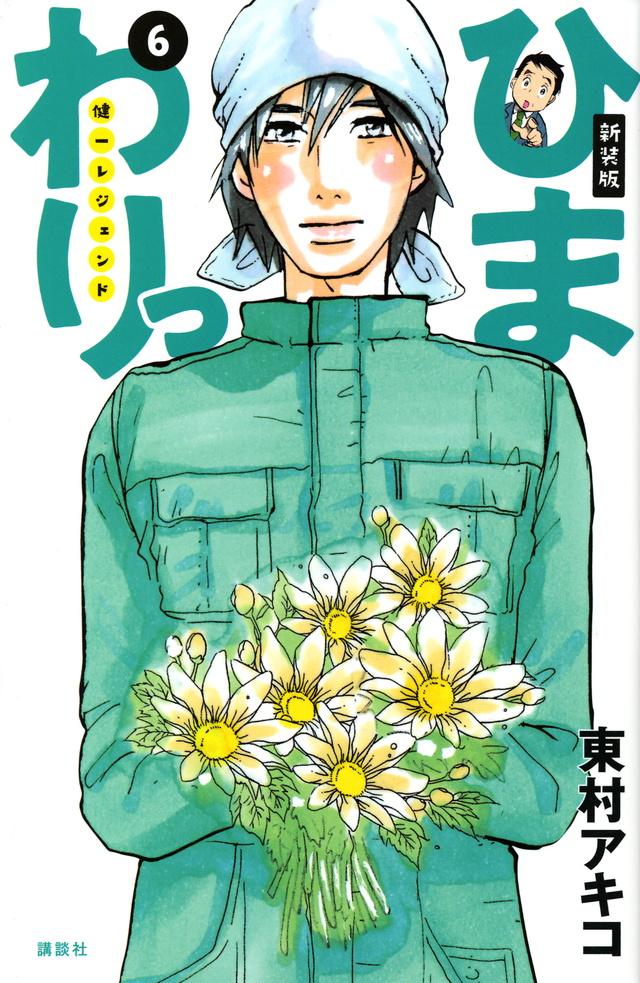 新装版 ひまわりっ ~健一レジェンド~(6)