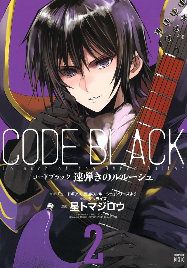 コードブラック 速弾きのルルーシュ(2)<完>