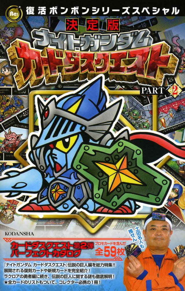 復活ボンボンシリーズスペシャル 決定版 ナイトガンダム カードダスクエスト PART2