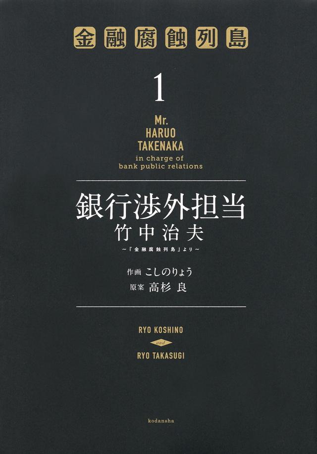 銀行渉外担当 竹中治夫 ~『金融腐蝕列島』より~(1)