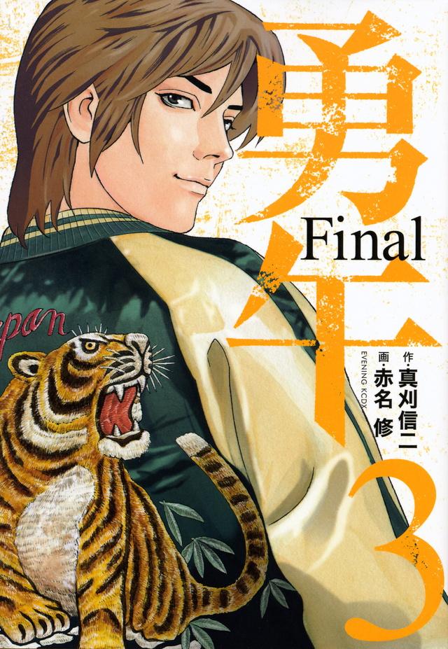 勇午 Final(3)<完>