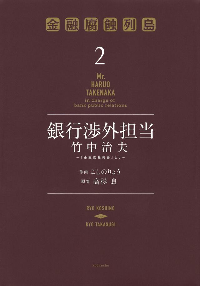 銀行渉外担当 竹中治夫 ~『金融腐蝕列島』より~(2)