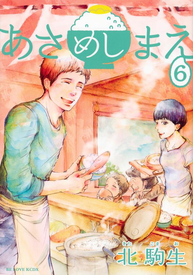 あさめしまえ(6)<完>