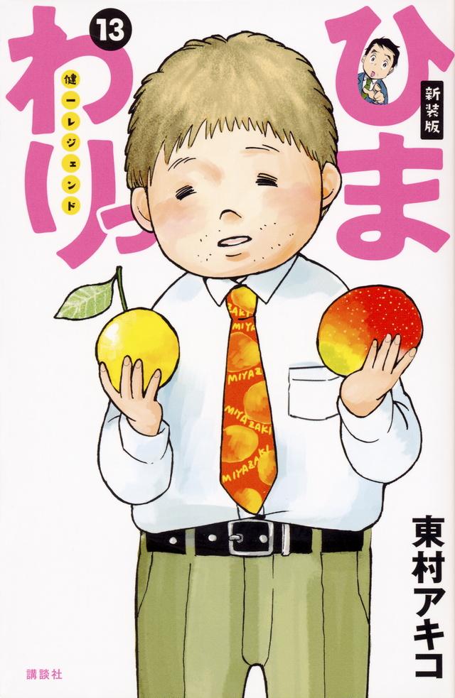 新装版 ひまわりっ ~健一レジェンド~(13)<完>