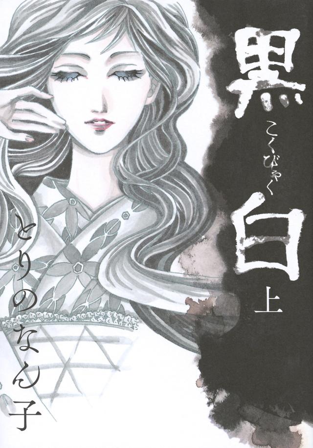 黒白(上)