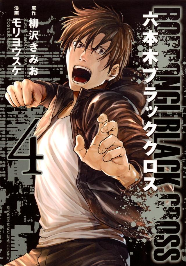 六本木ブラッククロス(4)<完>