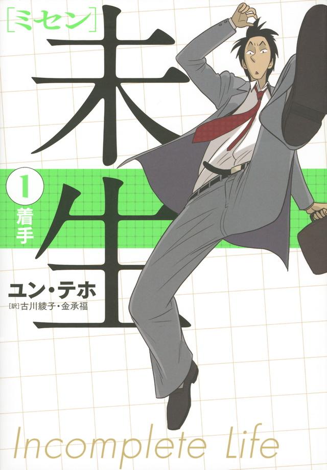 未生 ミセン(1)