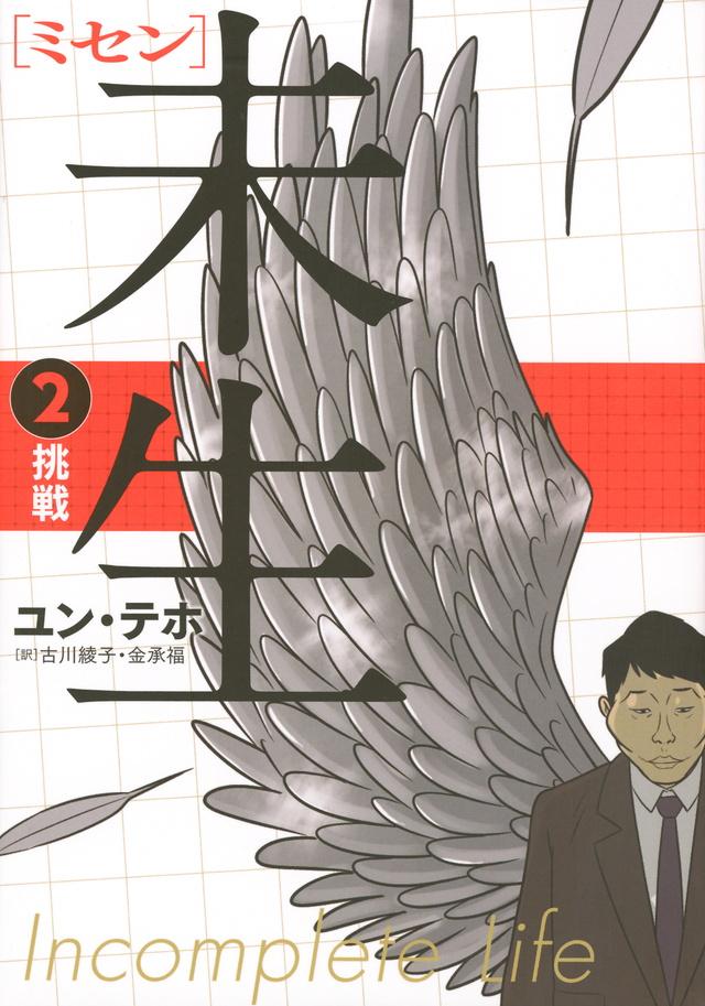 未生 ミセン(2)