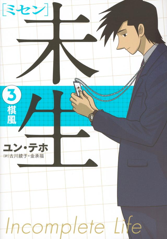 未生 ミセン(3)