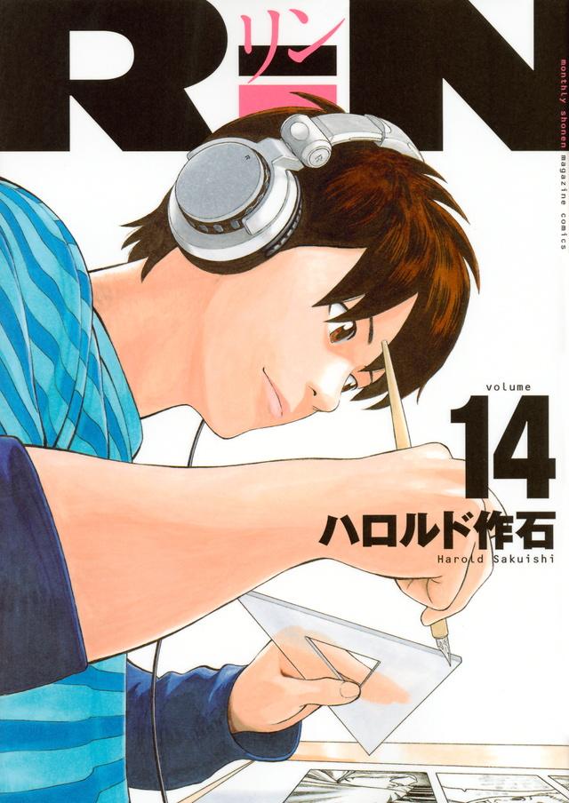 RiN(14)<完>