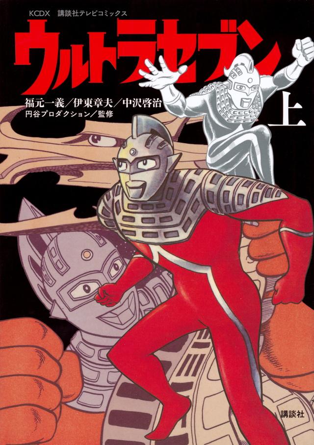 講談社テレビコミックス ウルトラセブン(上)