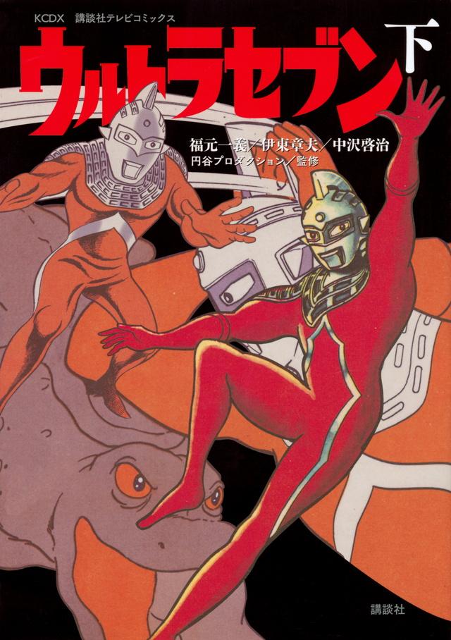 講談社テレビコミックス ウルトラセブン(下)