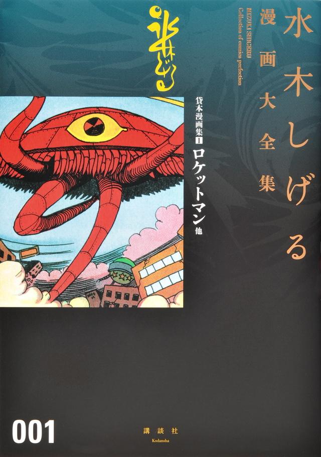 貸本漫画集(1)ロケットマン他