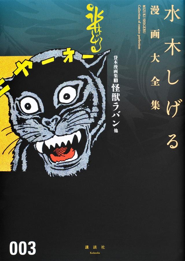 貸本漫画集(3)怪獣ラバン他