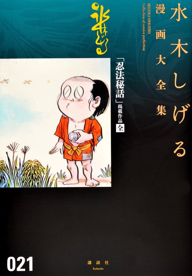 水木しげる漫画大全集 「忍法秘話」掲載作品〔全〕