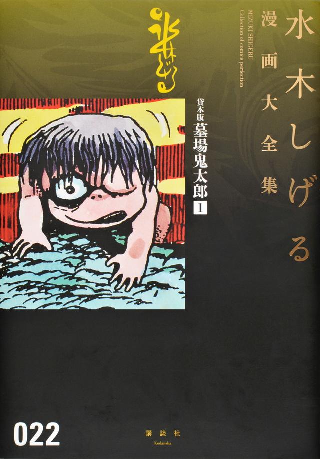 貸本版墓場鬼太郎(1)