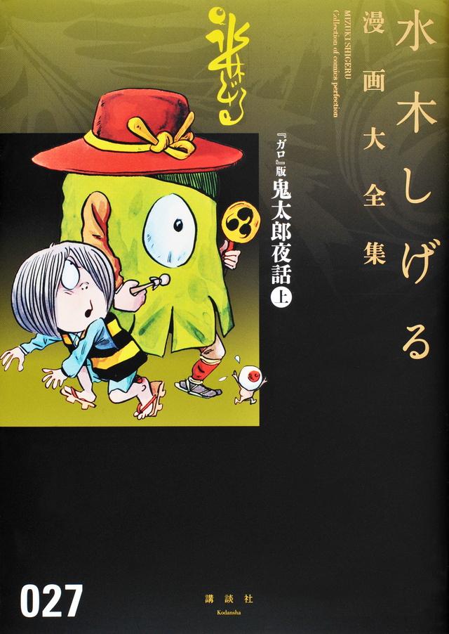 『ガロ』版鬼太郎夜話(上)