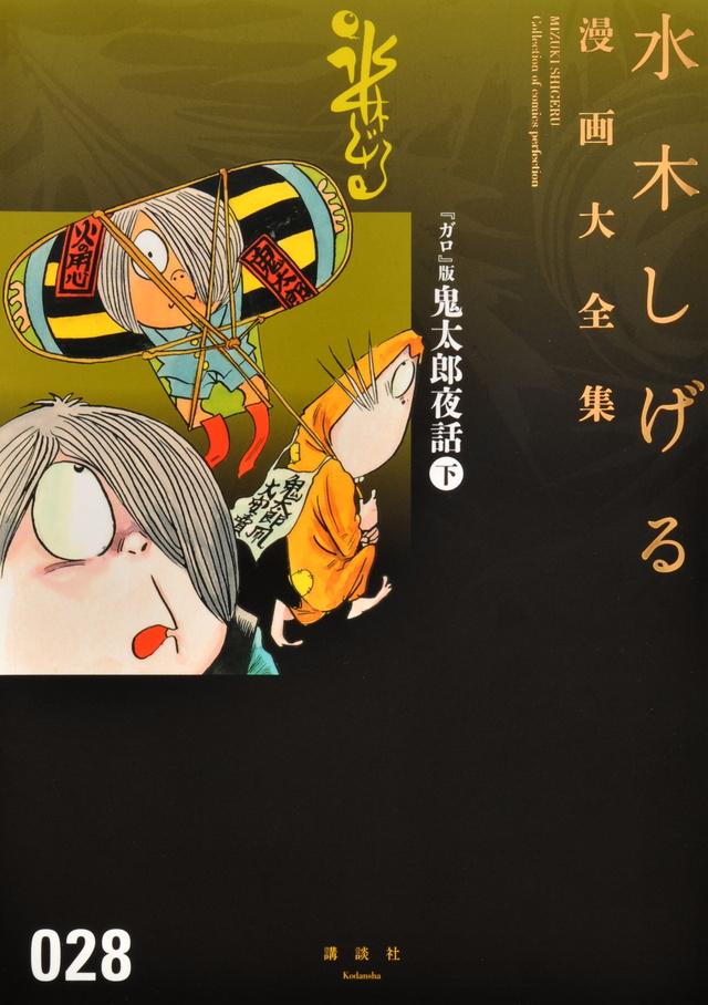 『ガロ』版鬼太郎夜話(下)
