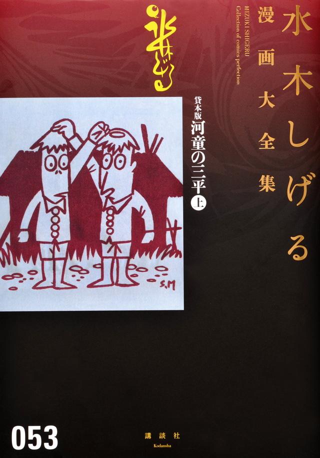 貸本版河童の三平(上)
