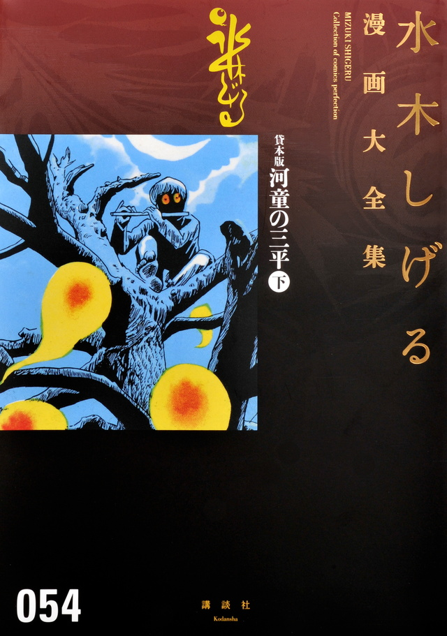 貸本版河童の三平(下)
