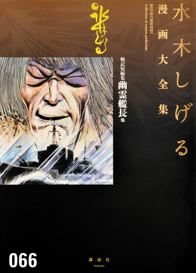 水木しげる漫画大全集 戦記短編集 幽霊艦長他