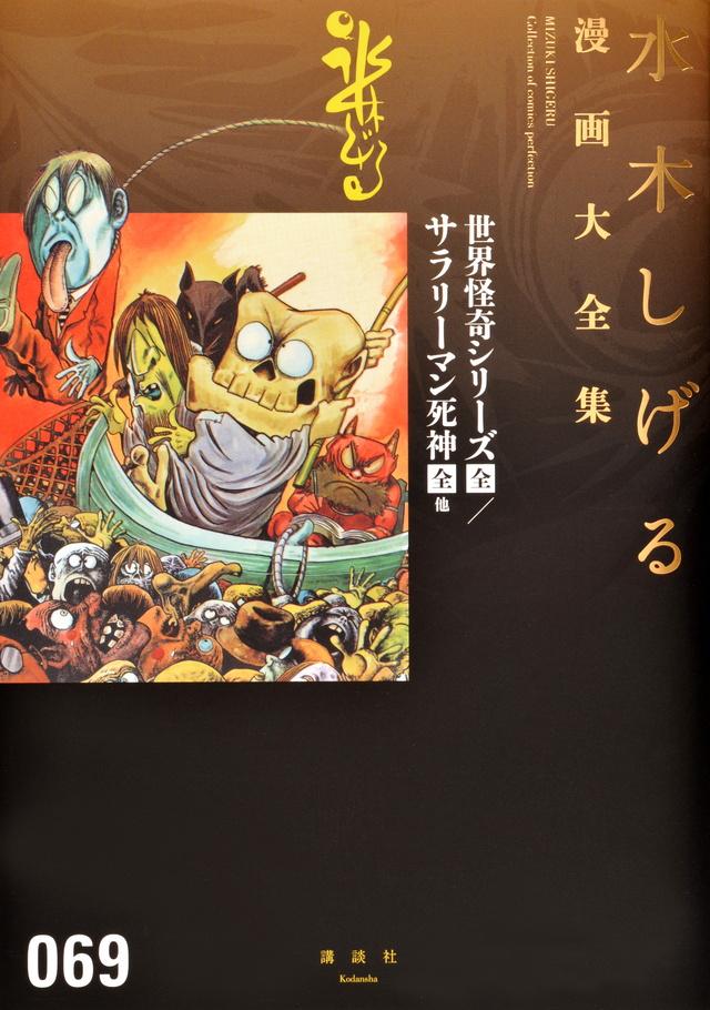 水木しげる漫画大全集 世界怪奇シリーズ/サラリーマン死神他