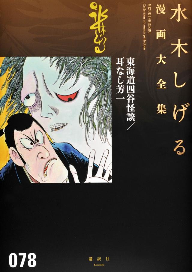 水木しげる漫画大全集 東海道四谷怪談/耳なし芳一