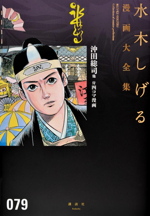 水木しげる漫画大全集 沖田総司他 付四コマ漫画
