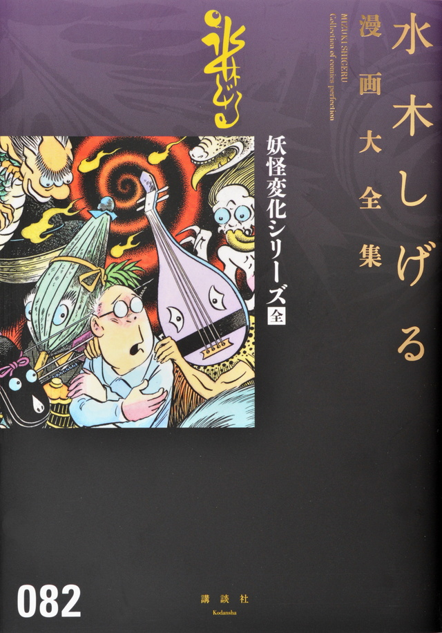 水木しげる漫画大全集 妖怪変化シリーズ〔全〕