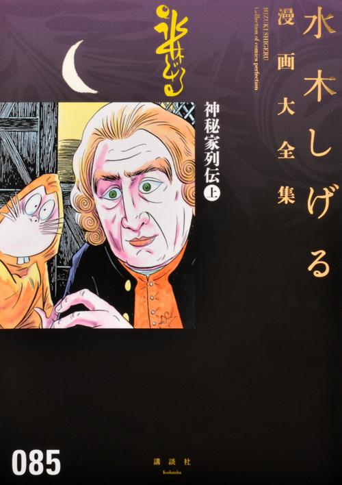 水木しげる漫画大全集 神秘家列伝