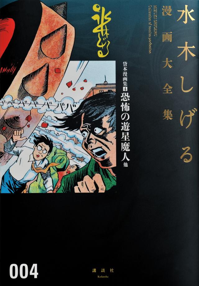 貸本漫画集(4)恐怖の遊星魔人 他