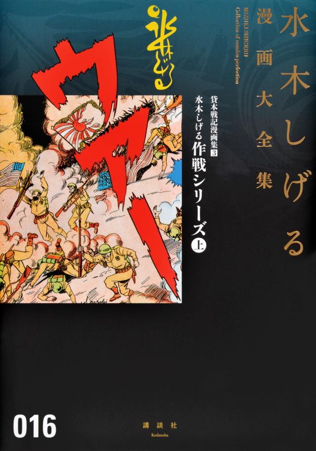 貸本戦記漫画集(3)水木しげる作戦シリーズ(上)