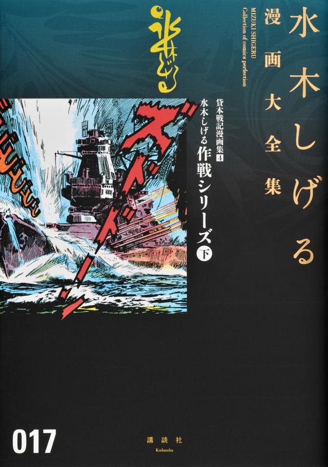 貸本戦記漫画集(4)水木しげる作戦シリーズ(下)