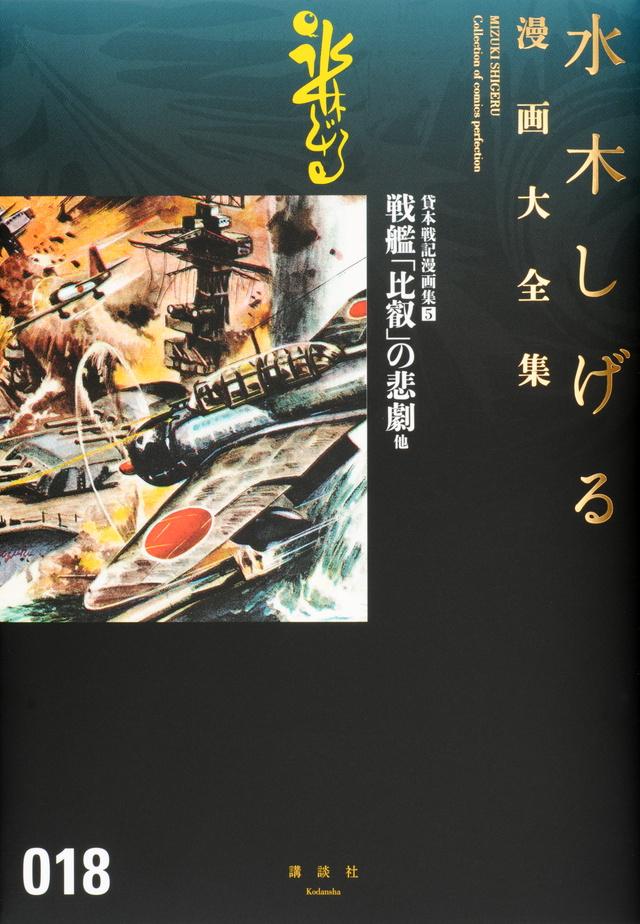 貸本戦記漫画集(5)戦艦「比叡」の悲劇 他