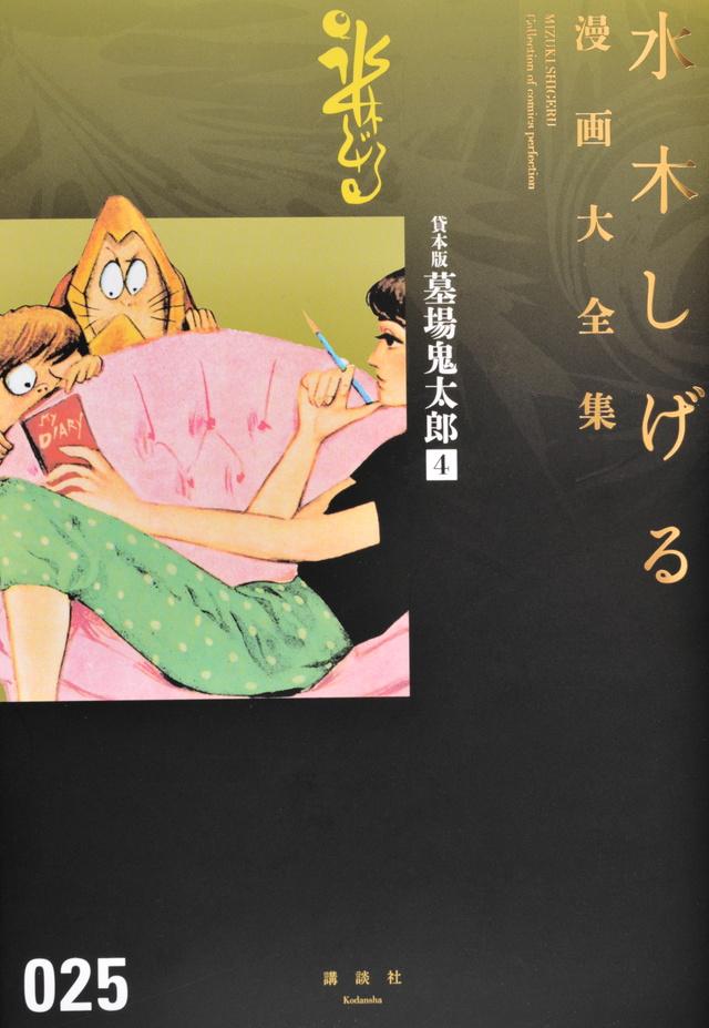 貸本版墓場鬼太郎(4)