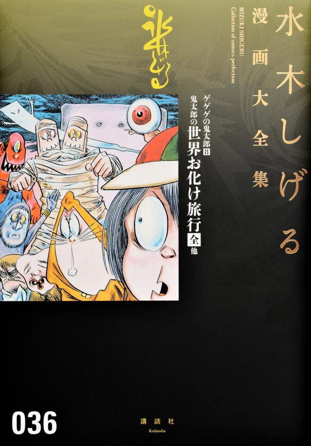 ゲゲゲの鬼太郎(8)鬼太郎の世界お化け旅行[全] 他