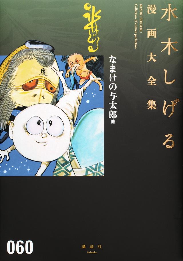 水木しげる漫画大全集 なまけの与太郎