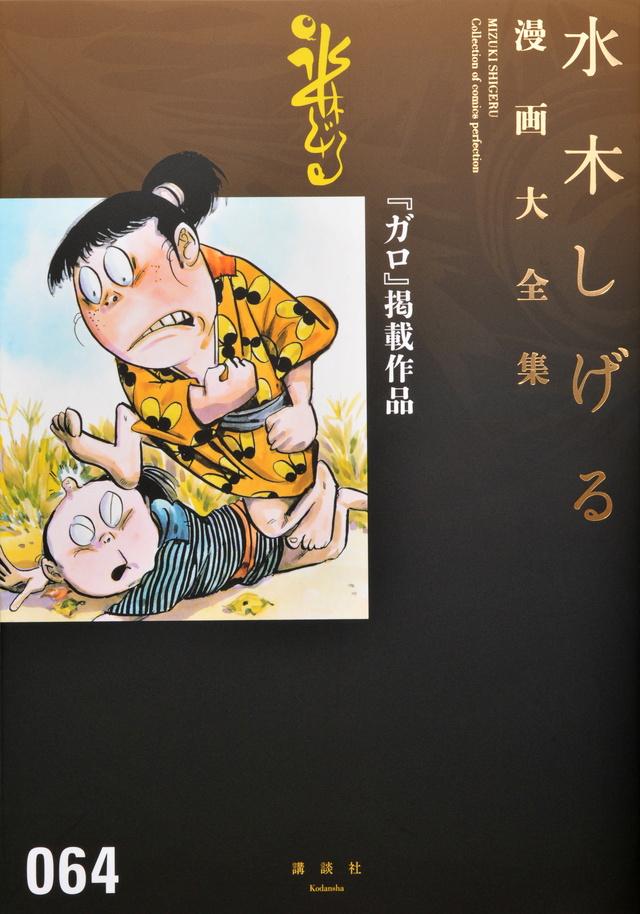 水木しげる漫画大全集 『ガロ』掲載作品