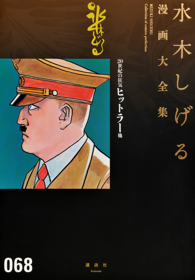 水木しげる漫画大全集 20世紀の狂気 ヒットラー