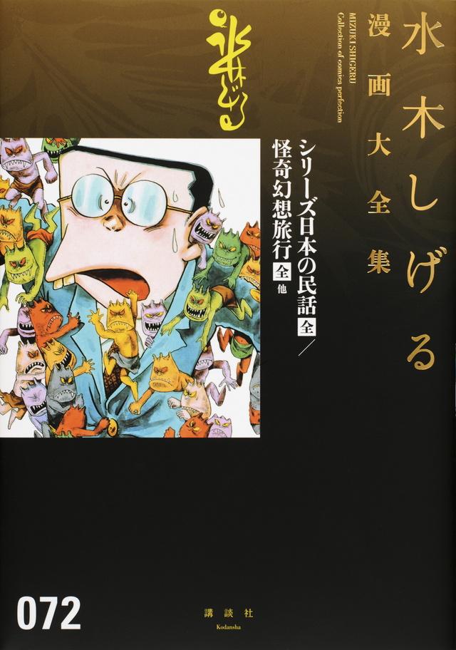 水木しげる漫画大全集 シリーズ日本の民話/怪奇幻想旅行