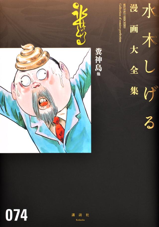水木しげる漫画大全集 糞神島