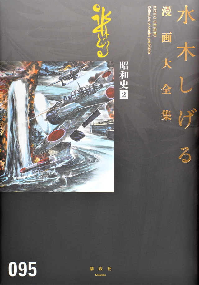 昭和史(2)
