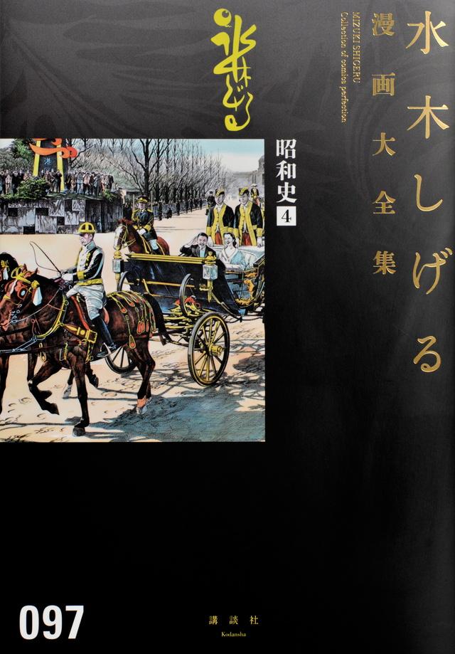 水木しげる漫画大全集 昭和史