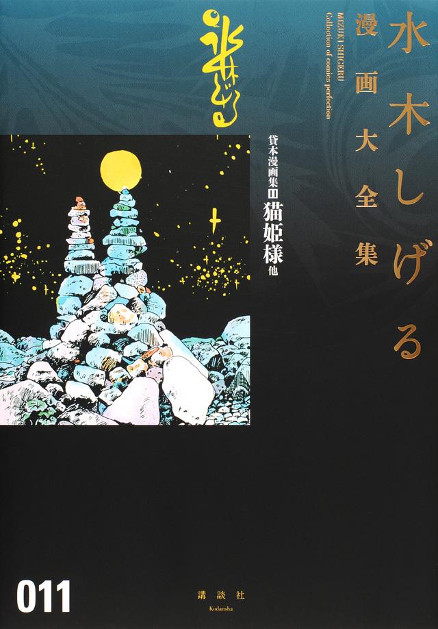 貸本漫画集(11)猫姫様 他