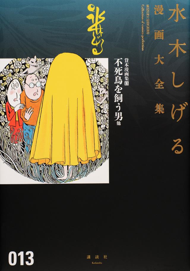 貸本漫画集(13)不死鳥を飼う男 他