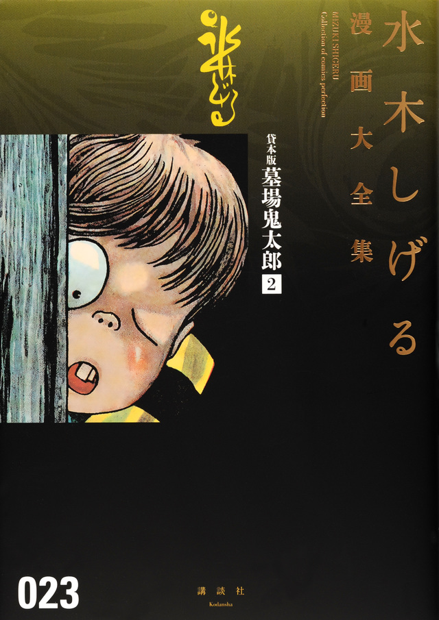 貸本版墓場鬼太郎(2)