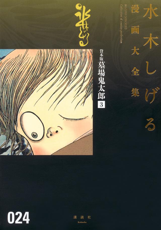 貸本版墓場鬼太郎(3)