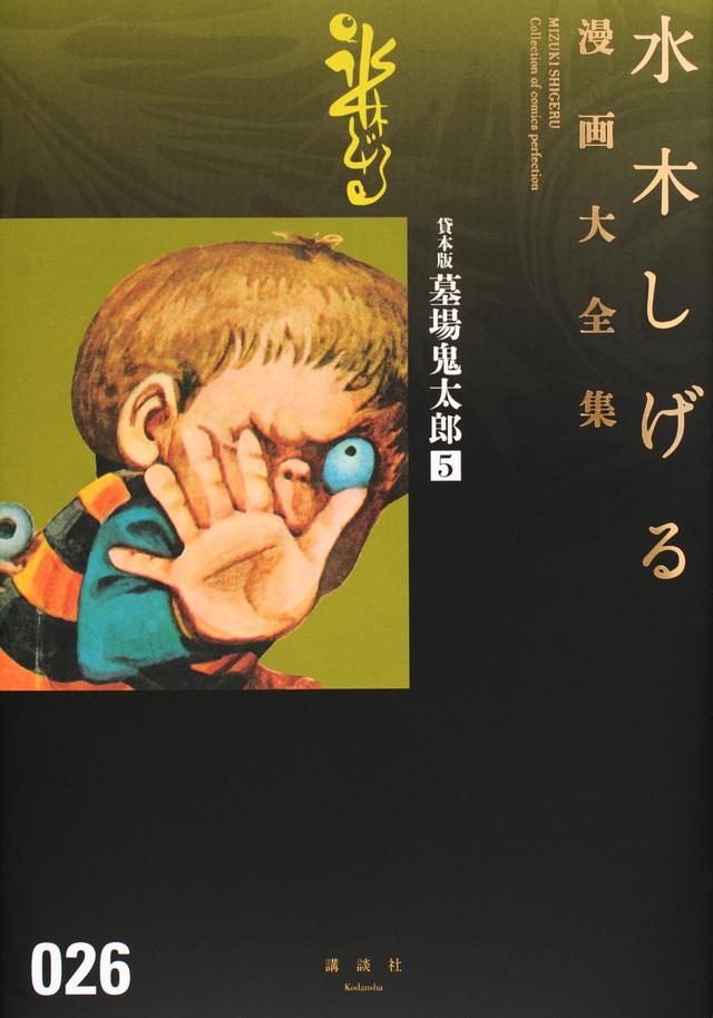 貸本版墓場鬼太郎(5)