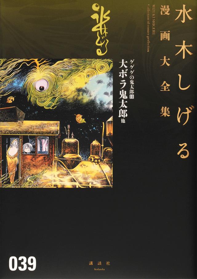 ゲゲゲの鬼太郎(11)大ボラ鬼太郎 他
